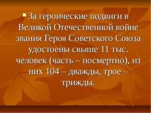 За героические подвиги в Великой Отечественной войне звания Героя Советского