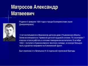 Матросов Александр Матвеевич Родился 5 февраля 1924 года в городе Екатериносл