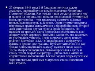 27 февраля 1943 года 2-й батальон получил задачу атаковать опорный пункт в ра