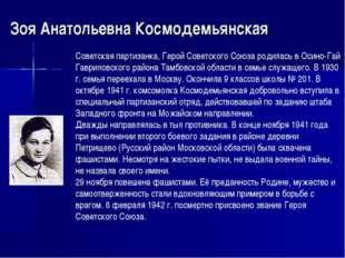 Зоя Анатольевна Космодемьянская Советская партизанка, Герой Советского Союза
