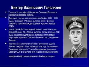 Виктор Васильевич Талалихин Родился 18 сентября 1918 года в с. Тепловке Вольс