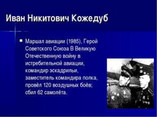 Иван Никитович Кожедуб Маршал авиации (1985), Герой Советского Союза В Велику