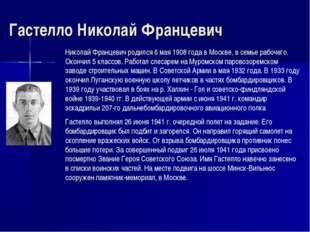Гастелло Николай Францевич Николай Францевич родился 6 мая 1908 года в Москве