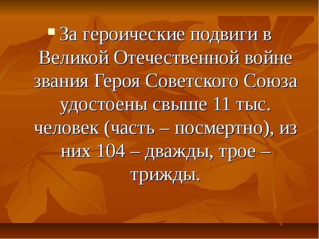 За героические подвиги в Великой Отечественной войне звания Героя Советского...