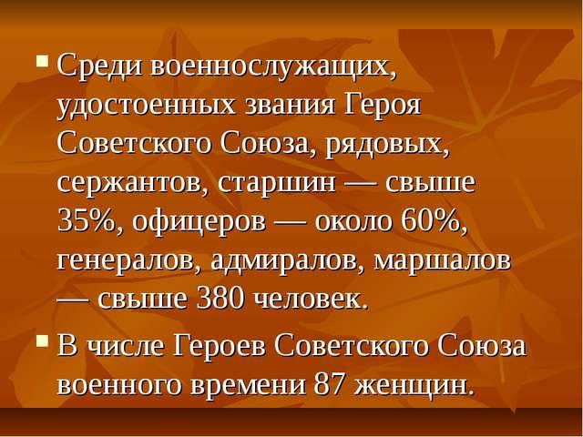 Среди военнослужащих, удостоенных звания Героя Советского Союза, рядовых, сер...