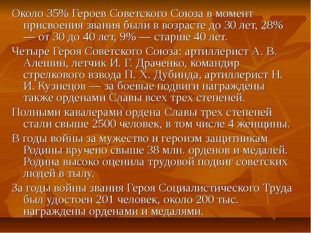 Около 35% Героев Советского Союза в момент присвоения звания были в возрасте...
