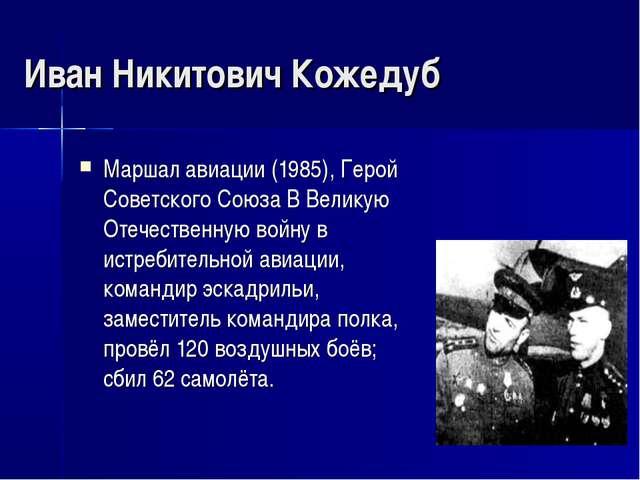 Иван Никитович Кожедуб Маршал авиации (1985), Герой Советского Союза В Велику...