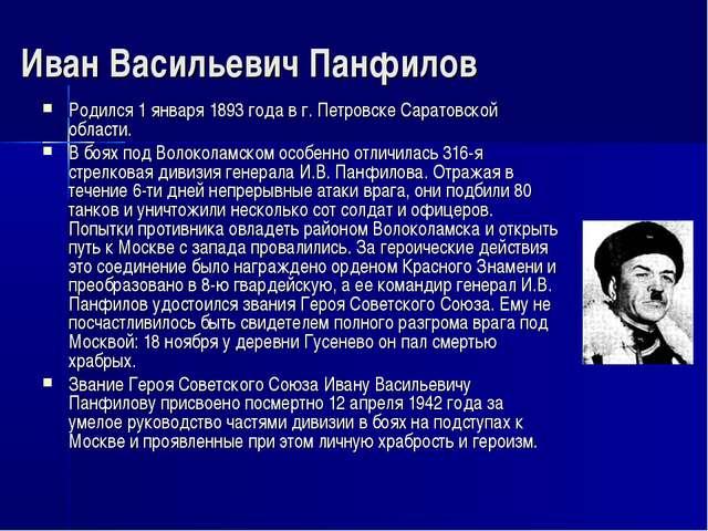 Иван Васильевич Панфилов Родился 1 января 1893 года в г. Петровске Саратовско...