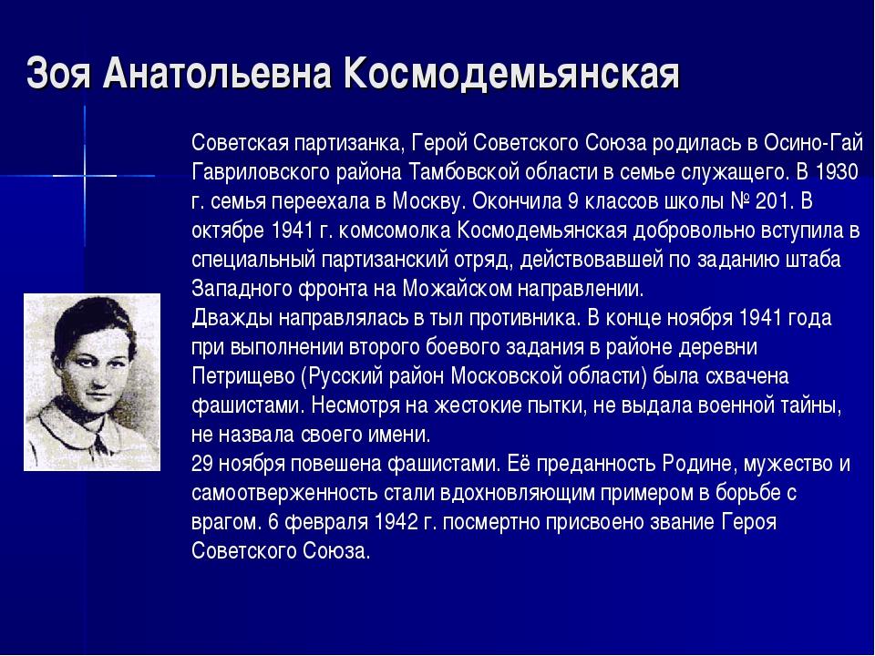 Зоя Анатольевна Космодемьянская Советская партизанка, Герой Советского Союза...