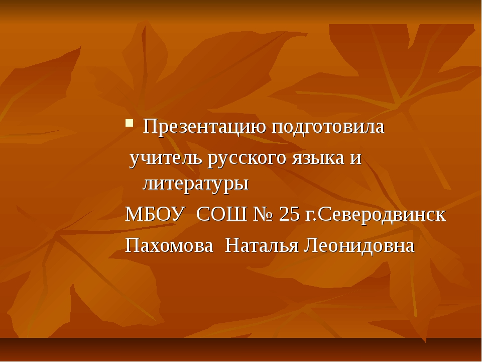 Презентацию подготовила учитель русского языка и литературы МБОУ СОШ № 25 г.С...