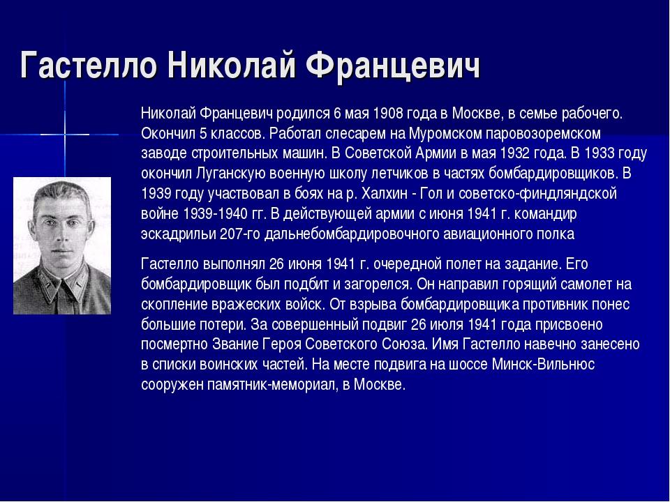 Гастелло Николай Францевич Николай Францевич родился 6 мая 1908 года в Москве...