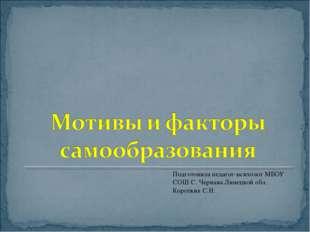 Подготовила педагог-психолог МБОУ СОШ С. Чернава Липецкой обл. Коротких С.Н.