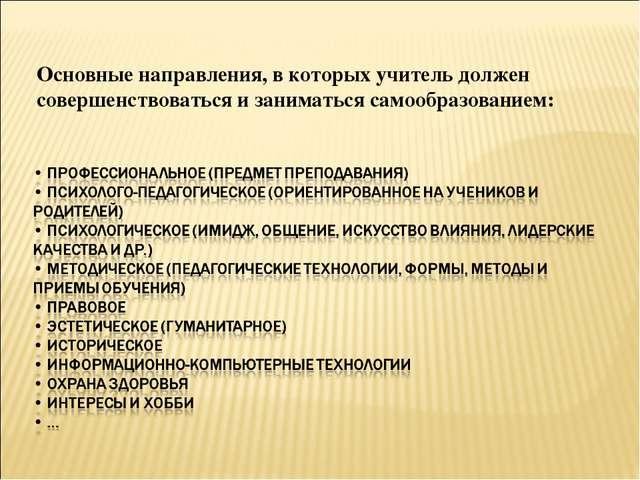 Основные направления, в которых учитель должен совершенствоваться и заниматьс...
