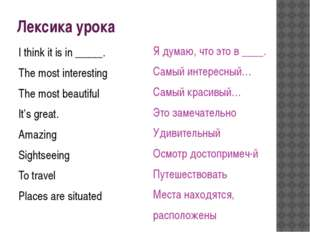 Лексика урока I think it is in _____. The most interesting The most beautiful