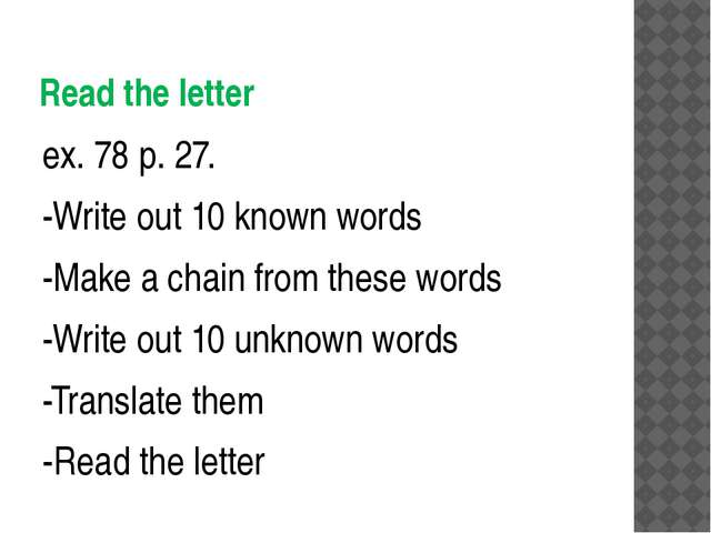 Read the letter ex. 78 p. 27. -Write out 10 known words -Make a chain from th...