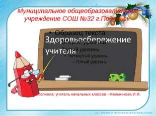 Муниципальное общеобразовательное учреждение СОШ №32 г.Подольск Выполнила: уч