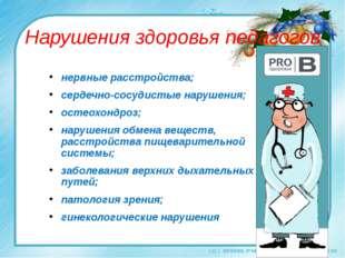 Нарушения здоровья педагогов нервные расстройства; сердечно-сосудистые наруше