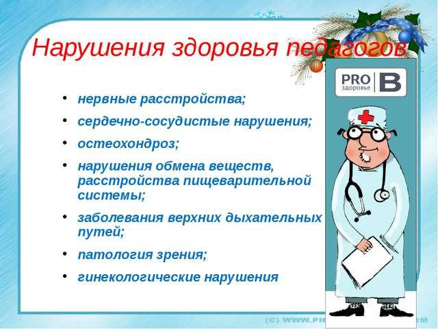 Нарушения здоровья педагогов нервные расстройства; сердечно-сосудистые наруше...