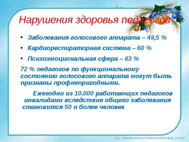 Нарушения здоровья педагогов Заболевания голосового аппарата – 49,5 % Кардиор...