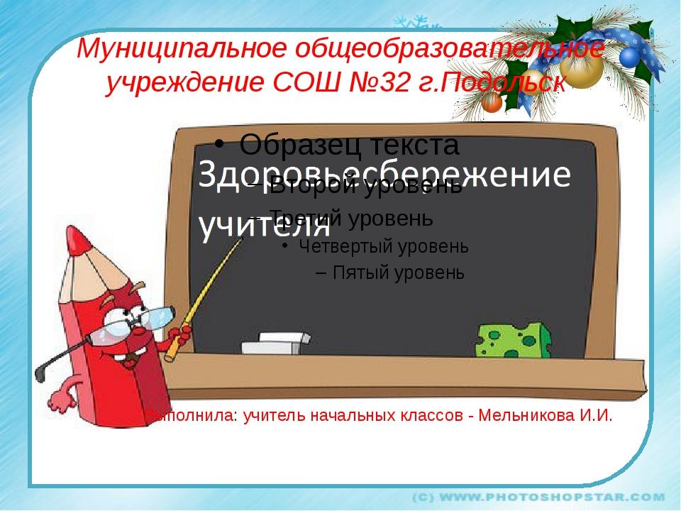 Муниципальное общеобразовательное учреждение СОШ №32 г.Подольск Выполнила: уч...