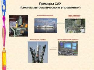 Примеры САУ (систем автоматического управления)