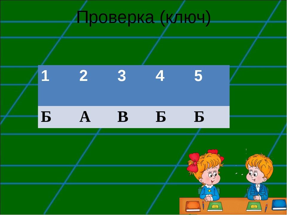 Проверка (ключ) 1234 5 БАВББ
