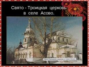 Свято - Троицкая церковь в селе Асово.