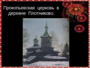 Прокопьевская церковь в деревне Плотниково.