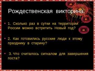 Рождественская викторина. 1. Сколько раз в сутки на территории России можно в