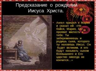 Предсказание о рождении Иисуса Христа. Ангел пришёл к Марии и сказал ей: «Не