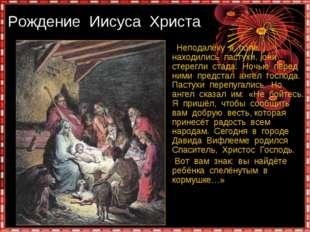 Рождение Иисуса Христа Неподалёку в поле находились пастухи, они стерегли ст