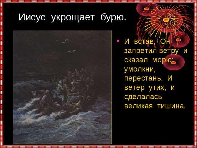 Иисус укрощает бурю. И встав, Он запретил ветру и сказал морю: умолкни, пере...