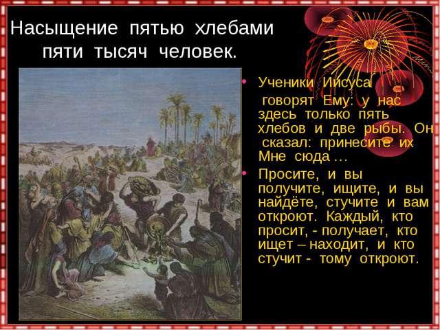 Насыщение пятью хлебами пяти тысяч человек. Ученики Иисуса говорят Ему: у на...