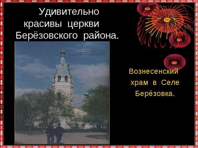 Удивительно красивы церкви Берёзовского района. Вознесенский храм в Селе Бер...