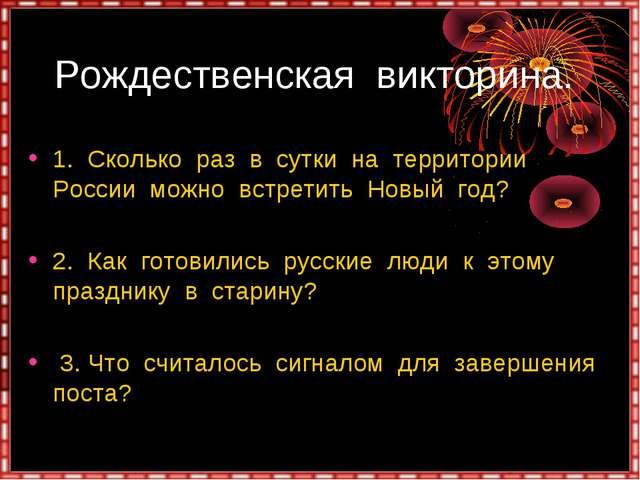 Рождественская викторина. 1. Сколько раз в сутки на территории России можно в...