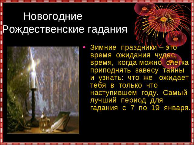 Новогодние Рождественские гадания Зимние праздники – это время ожидания чуде...