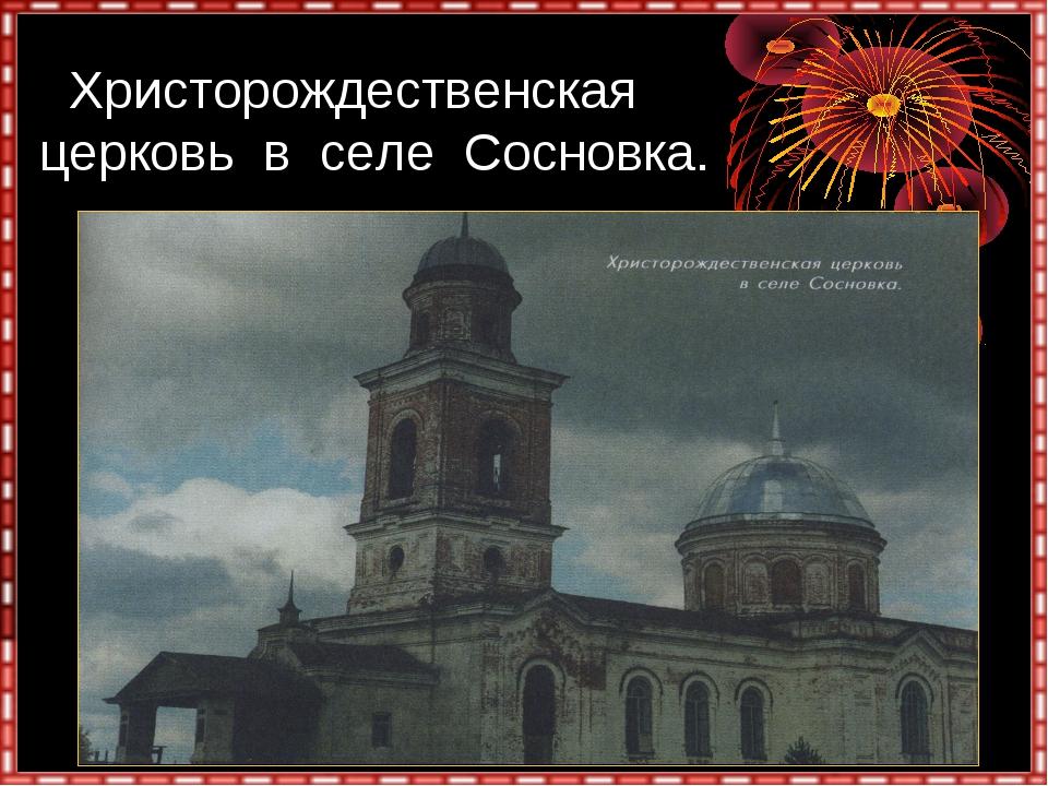 Христорождественская церковь в селе Сосновка.