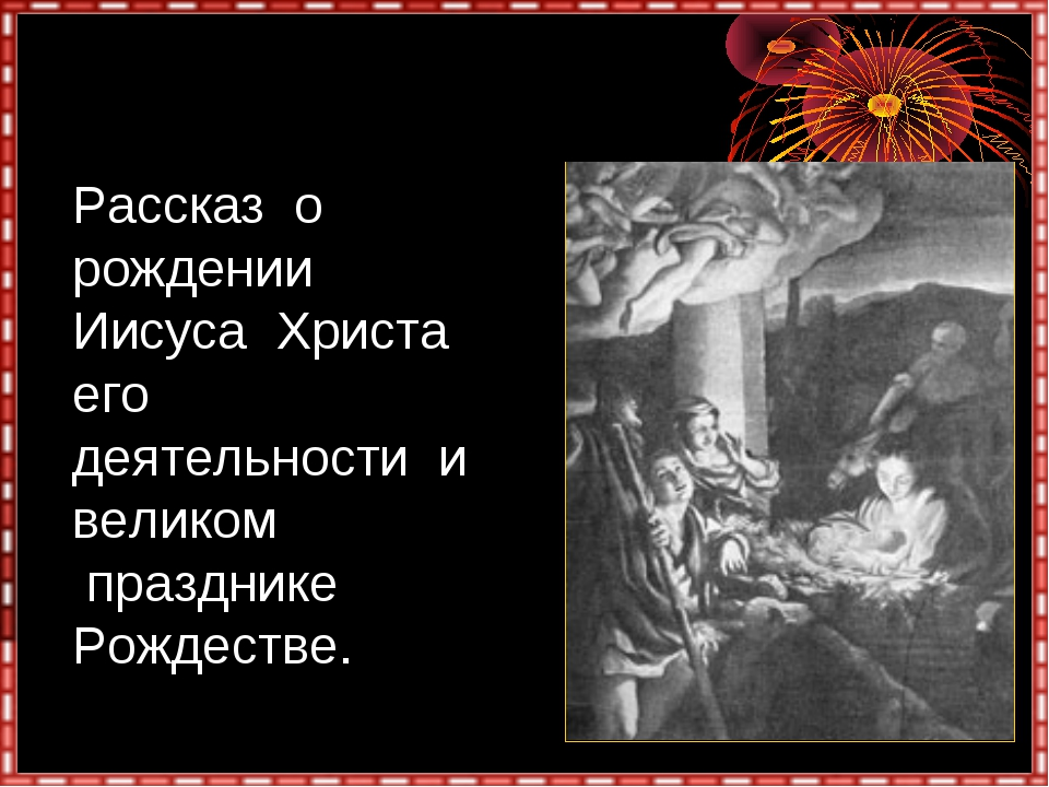 Рассказ о рождении Иисуса Христа его деятельности и великом празднике Рождест...