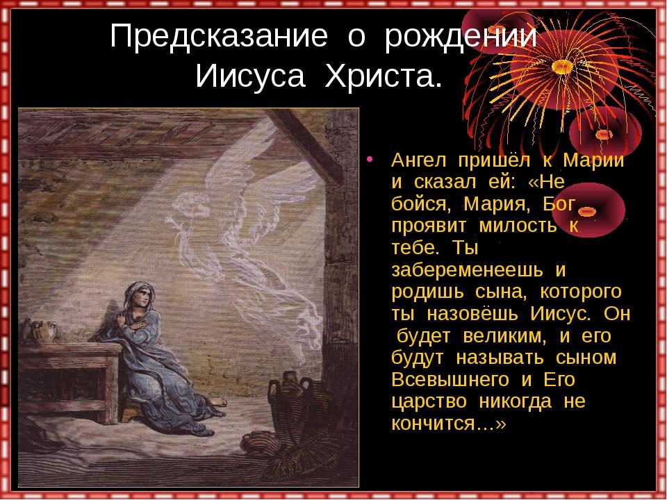 Предсказание о рождении Иисуса Христа. Ангел пришёл к Марии и сказал ей: «Не...
