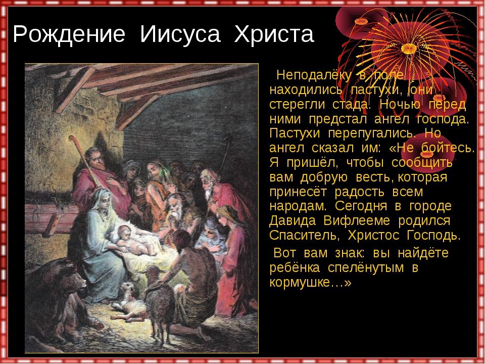 Рождение Иисуса Христа Неподалёку в поле находились пастухи, они стерегли ст...
