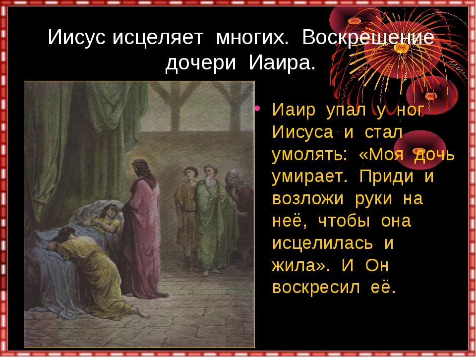 Иисус исцеляет многих. Воскрешение дочери Иаира. Иаир упал у ног Иисуса и ст...
