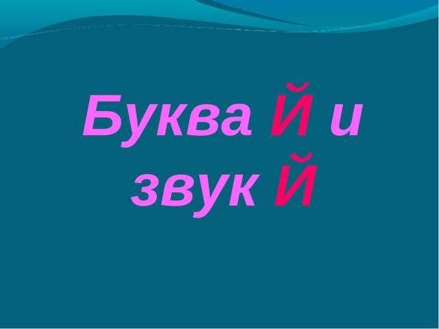Буква Й и звук Й