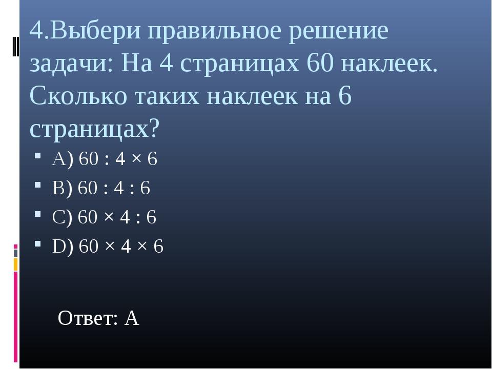 4.Выбери правильное решение задачи: На 4 страницах 60 наклеек. Сколько таких...