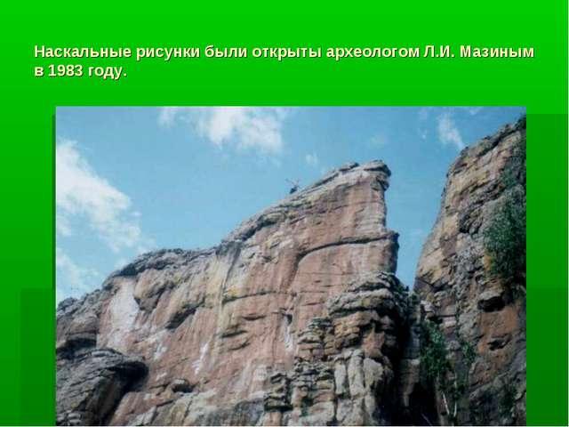 Наскальные рисунки были открыты археологом Л.И. Мазиным в 1983 году.