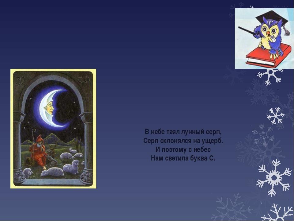 В небе таял лунный серп, Серп склонялся на ущерб. И поэтому с небес Нам свети...