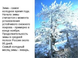 Зима - самое холодное время года. Начало зимы считается с момента установлени