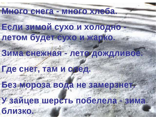 Много снега - много хлеба. Если зимой сухо и холодно - летом будет сухо и жар...