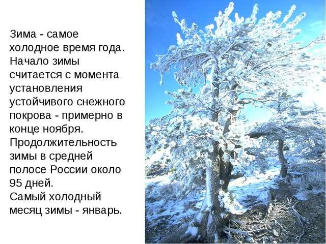 Зима - самое холодное время года. Начало зимы считается с момента установлени...