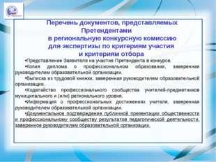 Перечень документов, представляемых Претендентами в региональную конкурсную к
