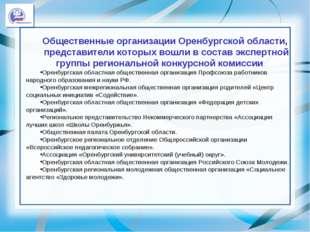 Общественные организации Оренбургской области, представители которых вошли в